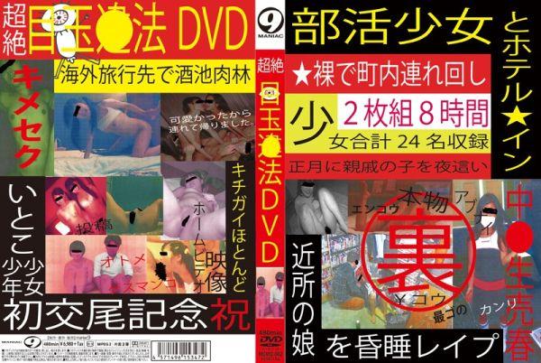 超絶目玉●法DVD